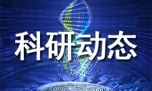 「喜报」伯豪生物武汉客户研究取得重大成果!